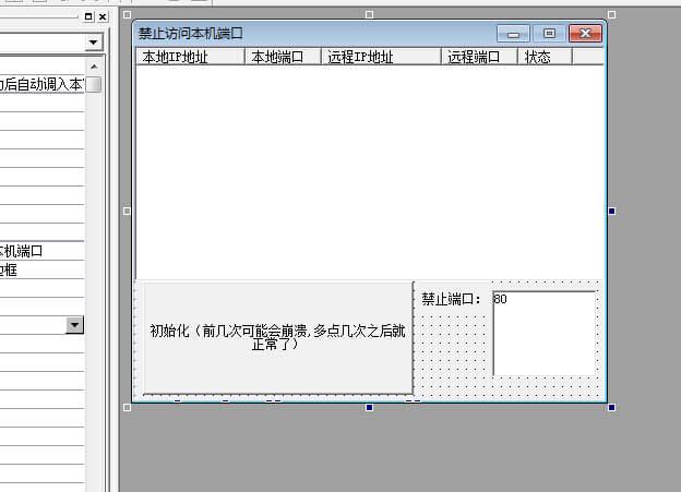 易语言禁止访问本机端口源码.jpg