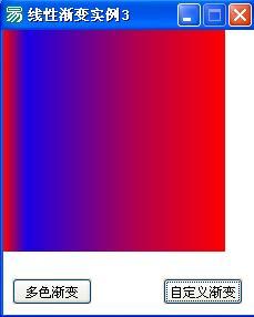 易语言GDI+第十课 线性渐变画刷实例3