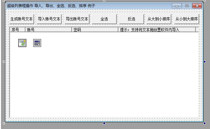 超级列表框操作,导入,导出,全选,反选,排序,例子