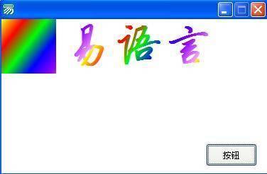 易语言GDI+第十七课 字体实例5