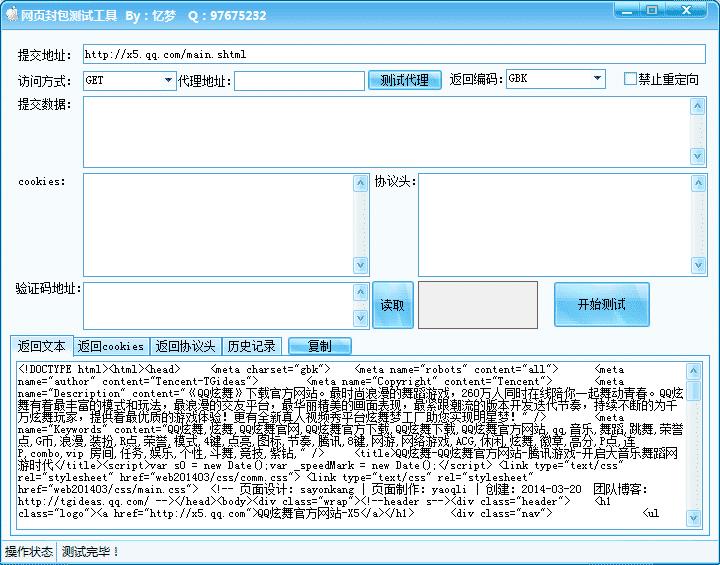网页封包测试工具源码