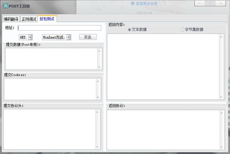 易语言POST助手源码