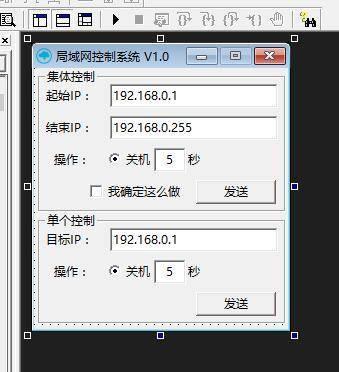 易语言局域网控制系统关机源码.jpg