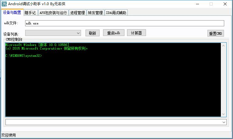 Android调试助手 ida配置辅助