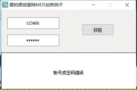 爱拍登陆MD5加密例子.png