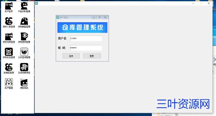 本地仓库管理系统易语言源码