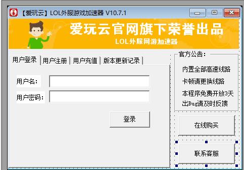 易语言二次开发网游加速器带验证