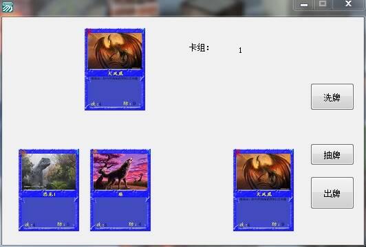易语言卡牌游戏原理源码