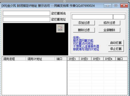易语言过滤IP源码