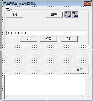 易语言端口通讯测试源码