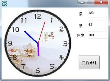 易语言画板做的指针时钟