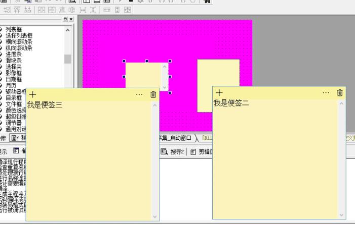 动画框应用之桌面便签源码
