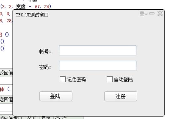 易语言美化登录界面源码
