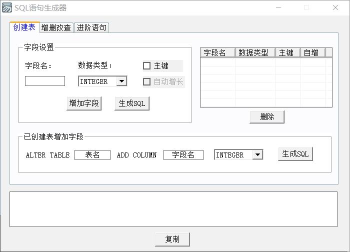 SQL语句生成器源码