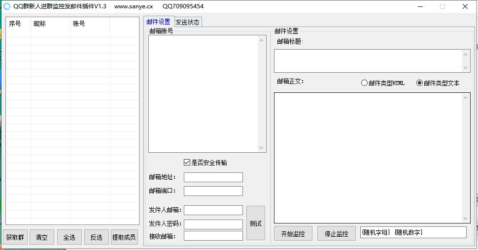 QQ群监控新人入群发送邮件软件