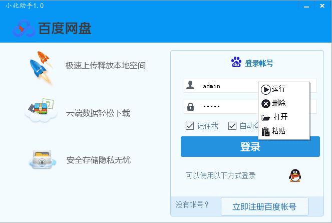 易语言高仿百度网盘登录界面 wke