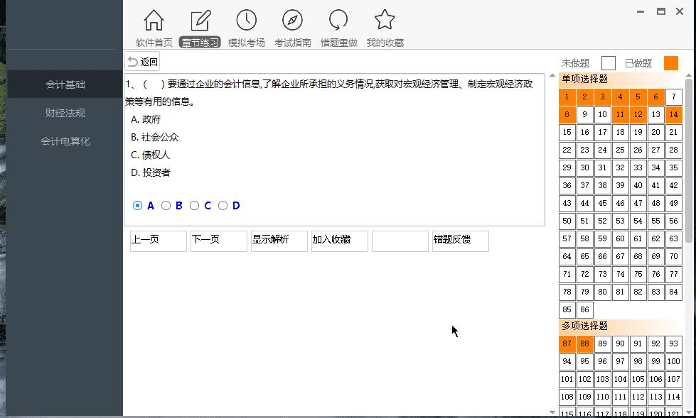 Ex_DirectUI自绘会计从业题库