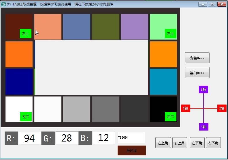 取指定XY坐标的颜色值 类似Haconl 色彩识别
