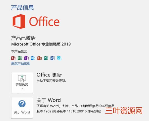 office2019激活办法