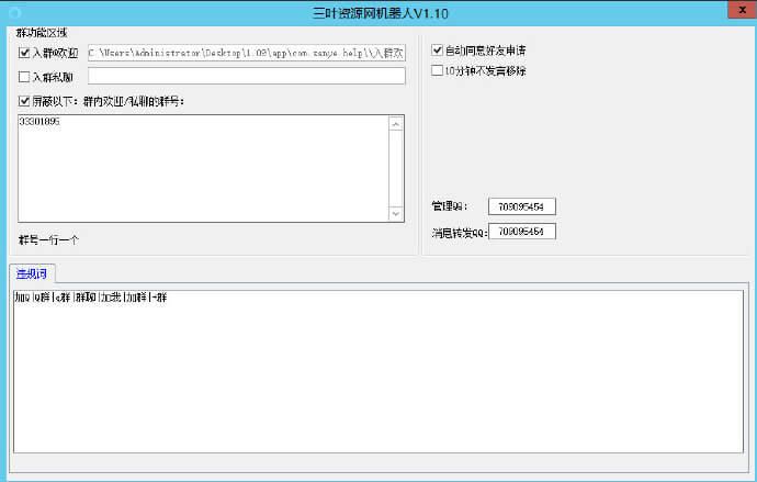 三叶资源网自用群管插件V1.07(入群,私聊欢迎等)