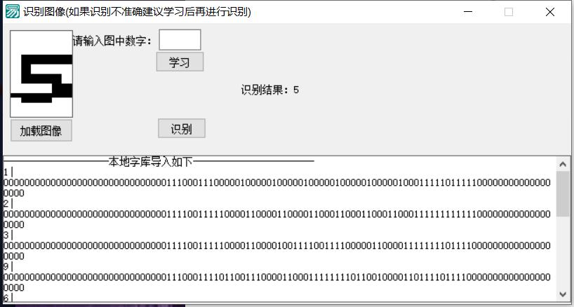 字库验证码识别例程纯源码