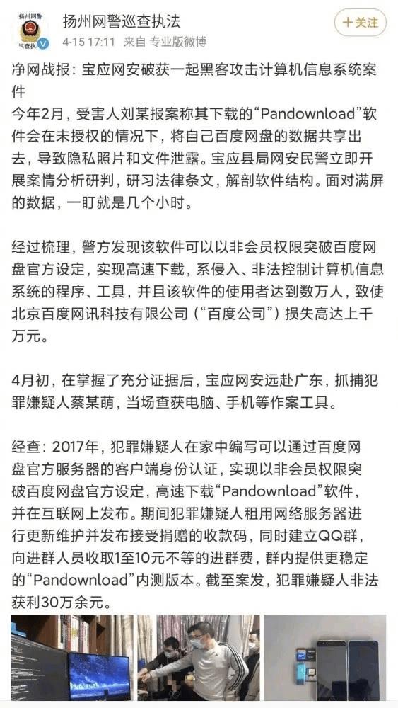 Pandownload开发者被捕,共非法获利30万余元