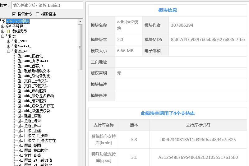 易语言调用JsDroid2模块