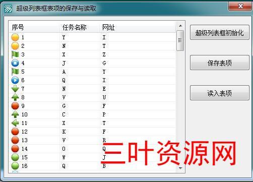 一键备份易语言超级列表框数据