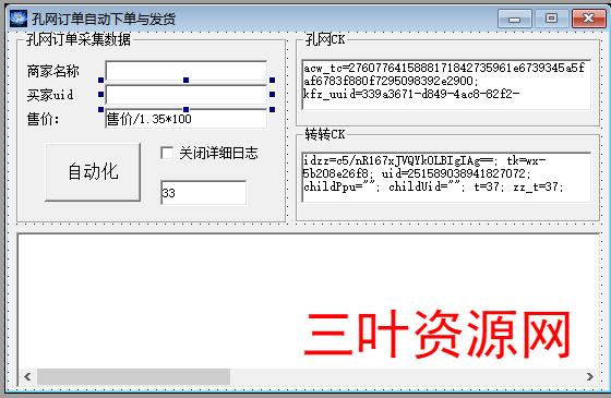 孔网订单自动下单与发货.png