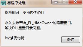 易语言永久去除_EL_HideOwner隐藏窗口和解决DLL注入重置目录问题