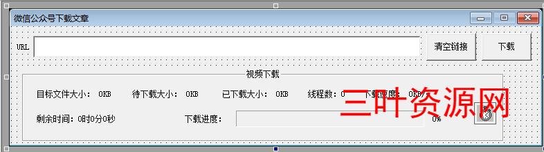 微信公众号文章下载程序源码 (1).png