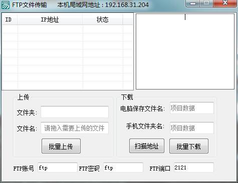 FTP局域网批量手机上传下载文件源码