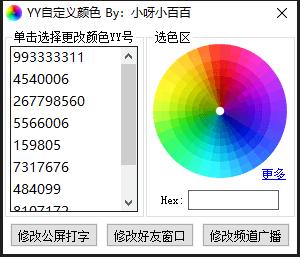 YY自定义颜色修改工具源码