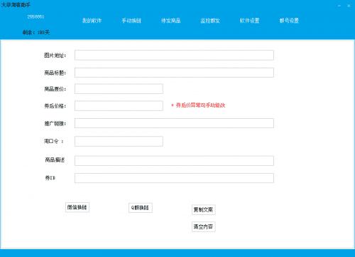 大华淘客发单工具开源源码